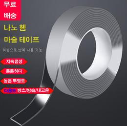 나노 양면테이프/워싱 반복 사용 가능 /방수/방조/무료배송
