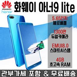 화웨이 아너9 청춘판 / Huawei / Honor / lite / 무료배송 / 관부가세 포함 / 신제품 / 1300만 듀얼 카메라 / 5.65인치 전면제로베젤 / 4GB RAM