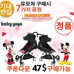 YOYA 추가 $5 할인 후 47달러 구매가능! 요야유모차 악세사리 포함 무료배송 yoya 유모차 / 절충형 유모차 / 기내반입 가능 / yoya / baby yoya