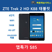 ZTE Trek 2 HD K88 Tablet ATnT 16GB Wifi 4G-LTE Android 6.0 (Marshmallow)