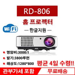 RD-806 홈 프로젝터/RD-806 + 와이파이/1280X800dpi/빔 프로젝터/ 홈 프로젝터/오피스/가정용/사무용/당일 발송/무료배송
