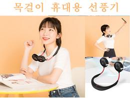 迷你挂脖风扇 韩国户外运动 懒人小风扇 穿戴式风扇