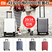Xiao mi carrier American Trolley Free Shipping ★ ★ XIAOMI / travel carrier bag / 20 inches / 24 inch