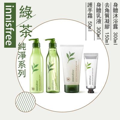 【innisfree】 綠茶精粹系列 (保濕沐浴露/保濕身體磨砂啫喱/保濕身體乳液/保濕護手霜) 不管多少件運費只要92元