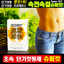 ☆ [Super quick cut fast cutting] Quick cutting short cutting! Japanese short cutting diet supple! Best short term weight loss / fast diet cutting / fast cutting is now right if you want !! Super quick