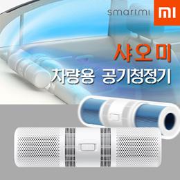 샤오미 지미 자동차 공기 청정기 / 필터 PM2.5 / 더블 팬 더블 필터 / 빠른 정화 공기