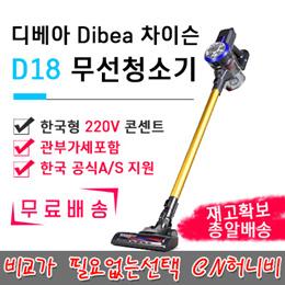 ★한국 국내A/S 지원★디베아 Dibea 차이슨 D18 무선청소기 / 차이슨 D18 / D18 무선청소기 / 한국형 220V 콘센트 / 무료배송