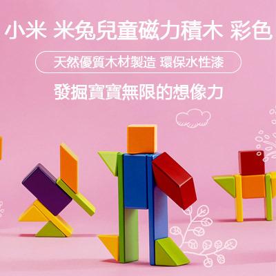 【官方正品】小米 米兔兒童磁力積木 彩色