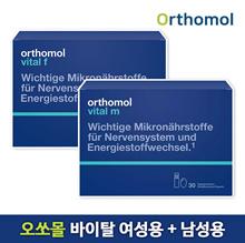 [Orthomol] Orthomole Vital F For Women + M for Men Drink Set