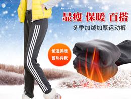G women winter leggings/plus size thermal wear/winter inner wear/5 to -10degree keep warm/women casu