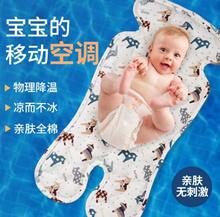 Summer Baby Stroller Summer Mat Safety Seat Universal Gel Ice Mat