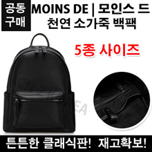 Moins De Moines De Natural Cowhide Backpacks / 5 Size Select / Mens and Womens Shorts Bag / Fashion Short-sleeved Shoulder Bag / Small Family Bag / Bags Fastball / Gift Recommendation