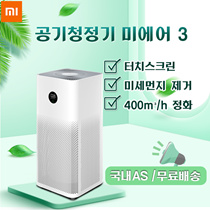 [August 2019 New Product] Xiaomi Air Purifier Mi Air 3 / Touch Screen / Voice Control / 400m³ / h Purification / Domestic AS / Tube Cell Box