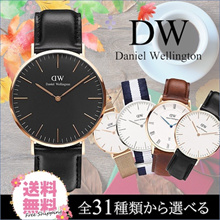 ◆31 types ◆ Recommended for gifts and people for your own gifts! [Daniel Wellington / Daniel Wellin