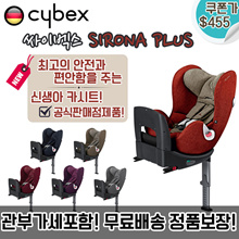 ★ Cybex Sirona plus / Cybex car seat / Regular dealer / free shipping / latest car seat / 0-4 years old / coupon price $ 455