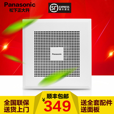 Panasonic ventilating fan kitchen bathroom powerful exhaust fan integrated ceiling light mute 10 inc