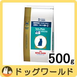 ロイヤルカナン ベッツプラン 猫用 準療法食 メールケア(去勢後~7歳までの雄猫) 500g