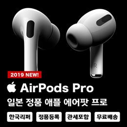 ★앱쿠폰가 333불★ Apple Air Pods Pro 애플 에어팟 프로 / NEW! 오사카 애플스토어 정품! / 관부가세 포함가 / 무료배송 / 2019년 10월 출시!