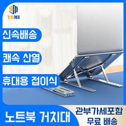 诺西N3 桌面支架