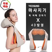 [Random color dispatch] YCHANG neck shoulder massage / wired / wireless / massager / free shipping // car / home / office massager / neck / shoulder / thigh / spine massage / 4D shawl massage