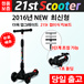 [New Year Special] 21st scooter 21 scooter 2016 spin-fold latest / 100% Genuine / Kickboard / Kids Kick Scooters / Mini Kick Scooters / Kick Scooters child / infant Kick Scooters / 2 to 12 years old