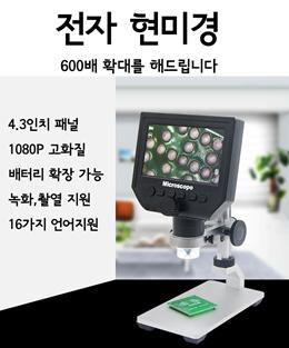 600D 전자현미경