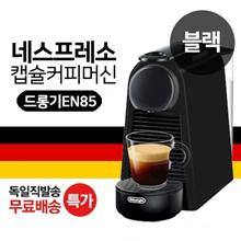 Delonghi Nespresso EN85.BLACK