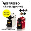 ★ 네스카페 커피머신 $89 / 네스프레소 이니시아 / 일본 무료 직배송 / 커피머신 / NESSPRESSO inissia / NESCAFE / D40CW / D40BK / C40WH/C40RE 네스프레소 커피캡슐 16개 포함!