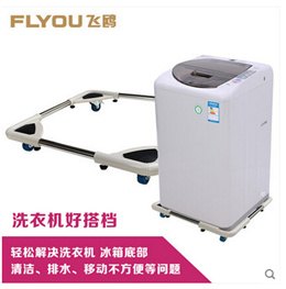 Refrigerator washing machine frame bracket base stand with brake casters mobile telescopic adjustmen