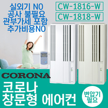Corona window air conditioner 2018 CW-1618 (WS) / CW-1818 (W) / outdoor unit NO! Air conditioner to install if only window exists / Summer essential item / Additional amount X