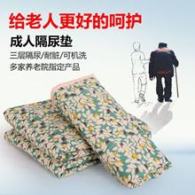 Adult urine pad waterproof washable elderly super-sized urine not wet mattress children elderly leak