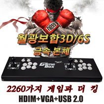 Home Arcade 3D Moonlight Box 6S with 1388 Game Metals Three Kingdoms Wars Double Fighting Game Machine