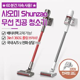 정식한글판 샤오미 Shunzao Z11/PRO 무선 청소기 / 추가 필터 세트 / 추가 배터리 구매 가능 / 스마트 led 표시 / 무료배송 / 국내AS 가능!