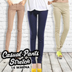 [BUY 1 GET 1] BEST SELLER!! Casual Pants Stretch 14 WARNA Good Quality / Celana Panjang wanita / Legging / Celana katun strecht