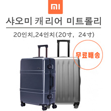Xiaomi carrier trolley ★ Free Shipping ★ ★ XIAOMI / Travel Carrier Bag / 20 inches / 24 inches / 5 split space / 90 minutes Xiaomi dog rear bag / aluminum strong light weight