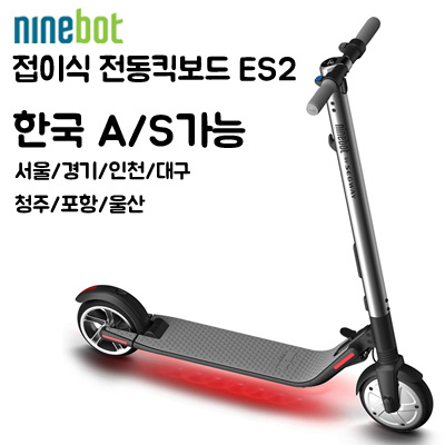 Segway★ Ninebot 8inch ES2 Folding Electric Kickboard / Vending VAT Included  / Domestic A / S Available / Xiaomi Nine Bot Electric Kickboard / Running