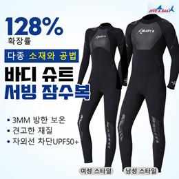 잠수복 프리 다이빙 슈트 바다 웻 슈트 서핑 스쿠버/남여 공용
