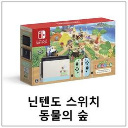 [무료배송] 닌텐도 스위치 모여봐요 동물의 숲 스페셜 에디션 배터리 지속 시간이 길어진 모델 본체+게임팩