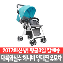 Yoya stroller 3rd generation Honey B stroller