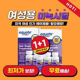 여성용 미녹시딜 1+1 기획전 / equate / 무료배송