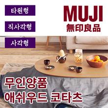 MUJI ashwood kotatsu / square, oval, rectangle