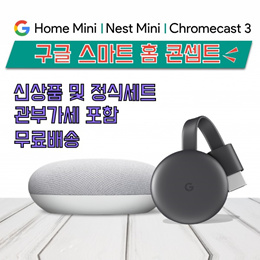 Google Nest Mini - Newest Model/ Brand New and Sealed Box/ Free Shipping/ Inclusive VAT