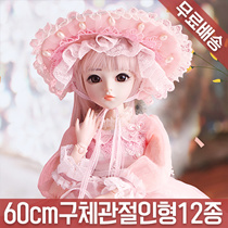 [Free Shipping] Ball joint dolls 60cm Dorisu 12 kinds of bullets / full set / children's gifts / large doll / genuine / securing stock