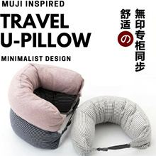 Travel U-Neck Pillow * MUJI STYLE * in-stock *