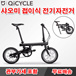 [XIAOMI] folding electric bicycle US Xiao Chi Qicycle cycle tube including tax ★ / ★ Free Shipping mileage 45km / TMM torque sensor / 4 kinds of running mode / 250W brushless motor