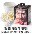 GOSSO new nose hair treatment! / Brazilian wax easy once a month home nose hair care / no more nostril hair / Free Shipping