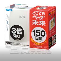 快速出貨 日本VAPE未來電子防蚊器150日(主機+補充包x1)驅蚊器可攜帶無毒無味嬰幼兒預防小黑蚊子叮咬登革熱