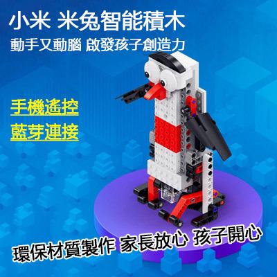 【官方正品】小米 米兔智能積木