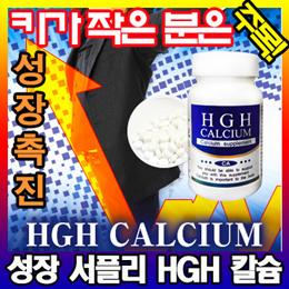 HGH Calcium(HGHカルシウム) HGH