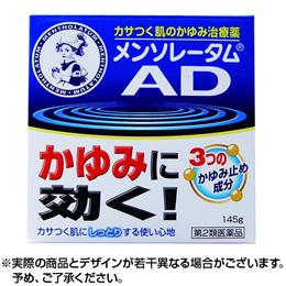 【第2類医薬品】メンソレータムAD クリームm 145g 【05P13Dec15】